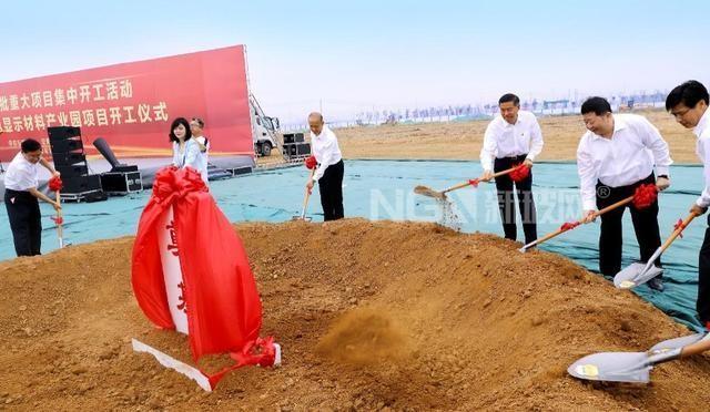 东旭光电安阳新型光电显示材料产业园项目开工奠基