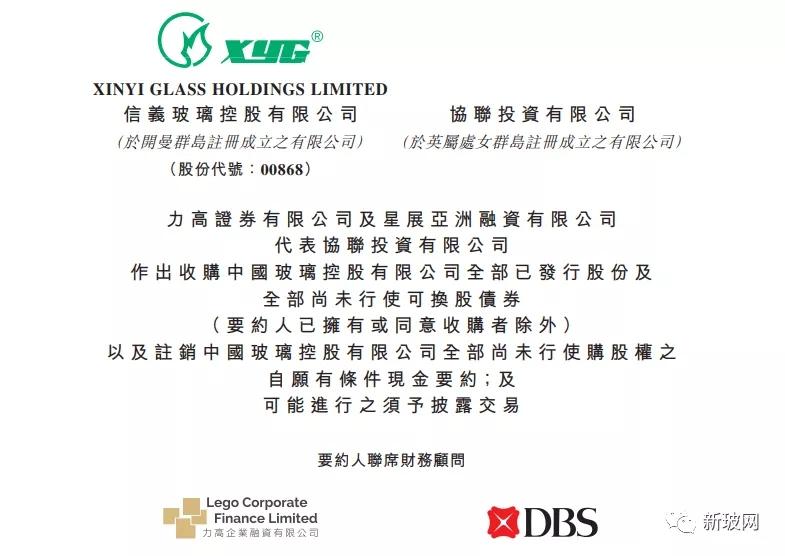 信义玻璃要约收购中国玻璃