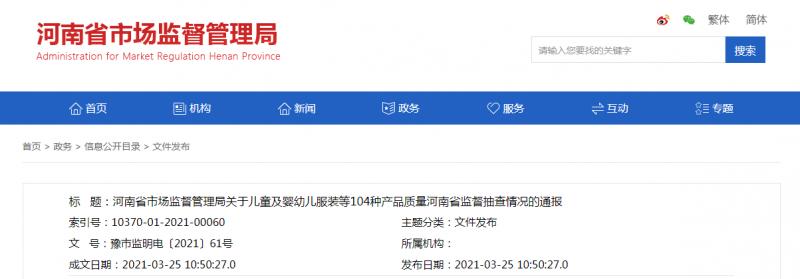 河南省市场监督管理局:7批次玻璃产品不符合标准要求