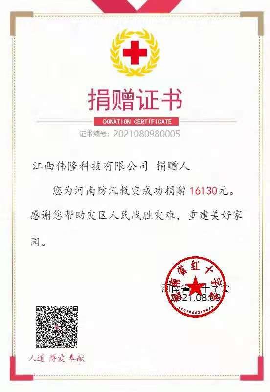 江西伟隆科技捐款支持河南灾后重建