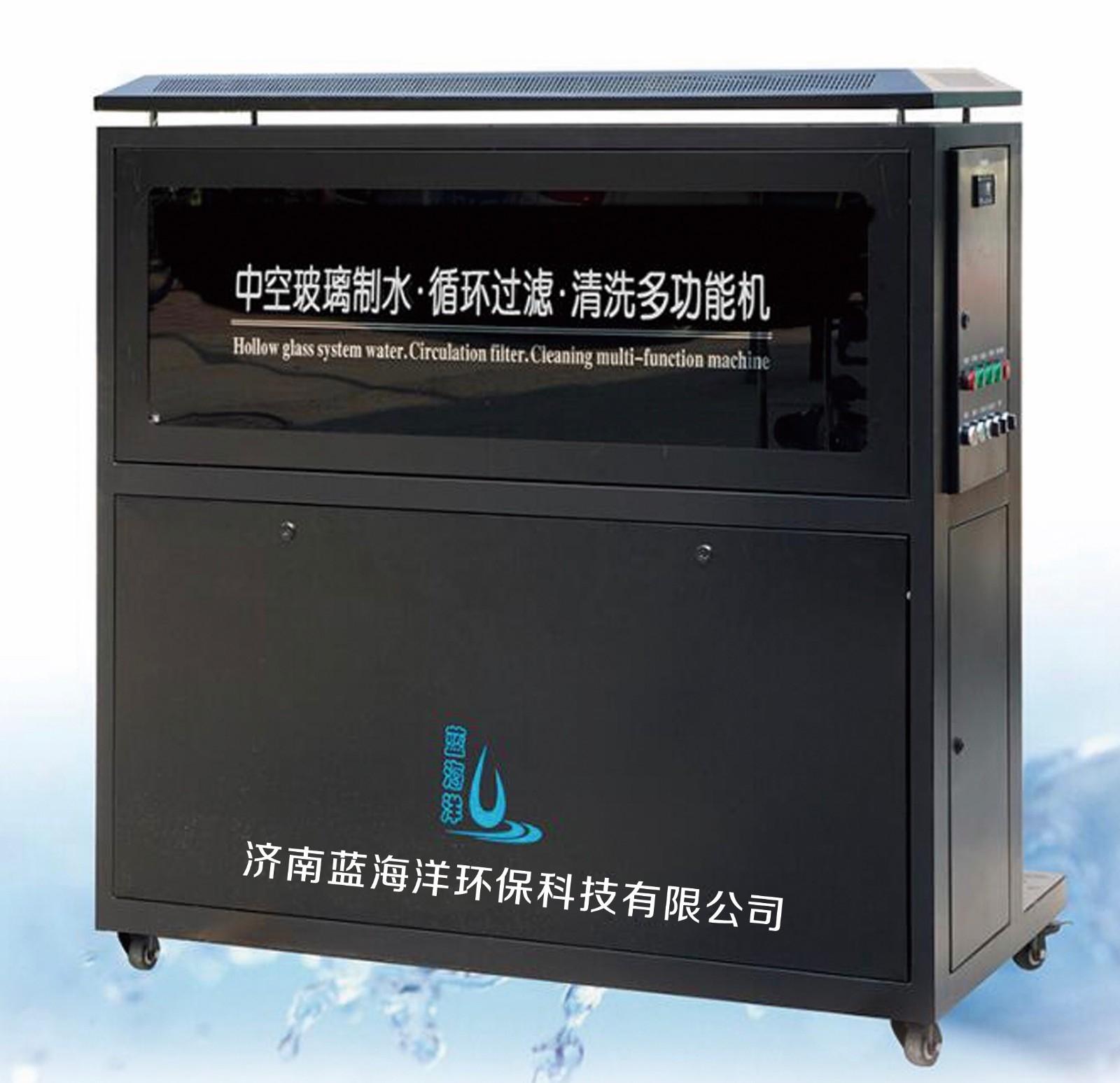 蓝海洋中空玻璃制水·循环过滤·清洗多功能机